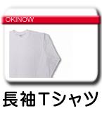 ロンtシャツ