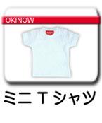 ミニTシャツ