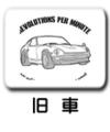 ジャンル 旧車